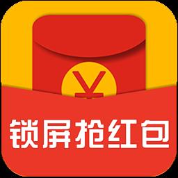 锁屏抢红包2019 V3.6.3 安卓版