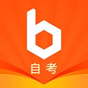 布克自考 V1.9.0 iPhone版