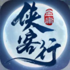 侠客行 V1.2.1 苹果版