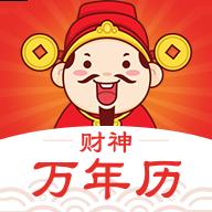 财神万年历 V1.1 安卓版
