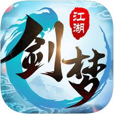 剑梦江湖 V1.1 苹果版