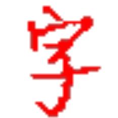 字频统计工具 V1.2 免费版