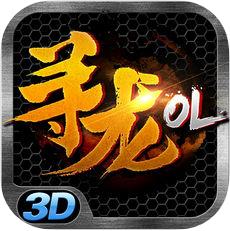 寻龙OL V1.1 苹果版