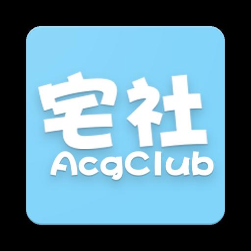 宅社AcgClub