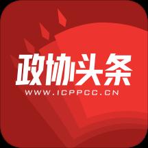 政协头条 V1.0.1 苹果版