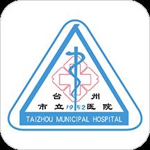 台州市立医院 V2.7.1 苹果版