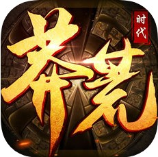 莽荒时代 V1.0 iOS版