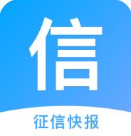 征信快报 V1.0 安卓版