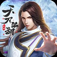 天刀江湖 V1.3 安卓版