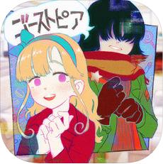 幽灵镇少女(ghostpia) V4.0.1 苹果版