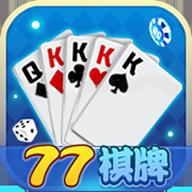 77棋牌 V2.1.0 安卓版