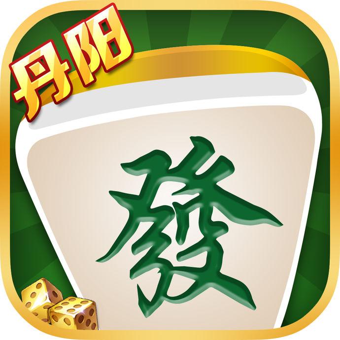 丹阳麻将 V1.0.7 苹果版