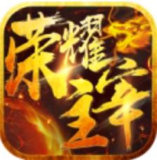 荣耀主宰 V1.0.1 安卓版