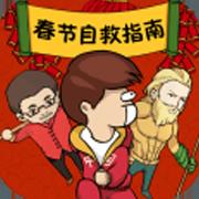 春节自救指南 V1.0 ios版