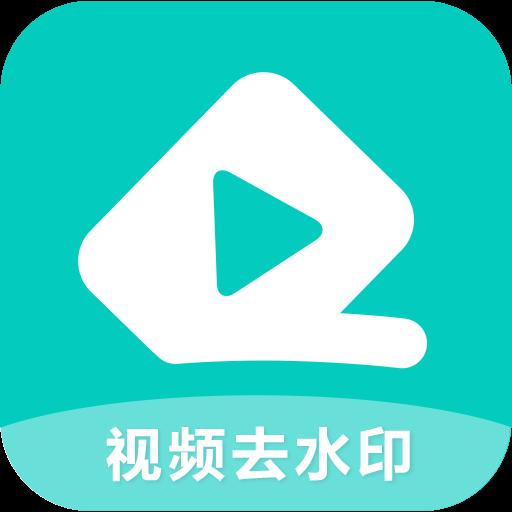 视频去水印大师 V1.01 安卓版