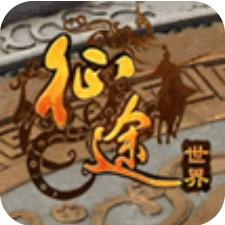 征途世界 V1.0 安卓版