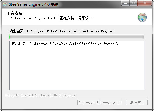 赛睿SteelSeries Engine 3