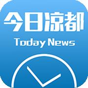 今日凉都 V4.0.2 iPhone版