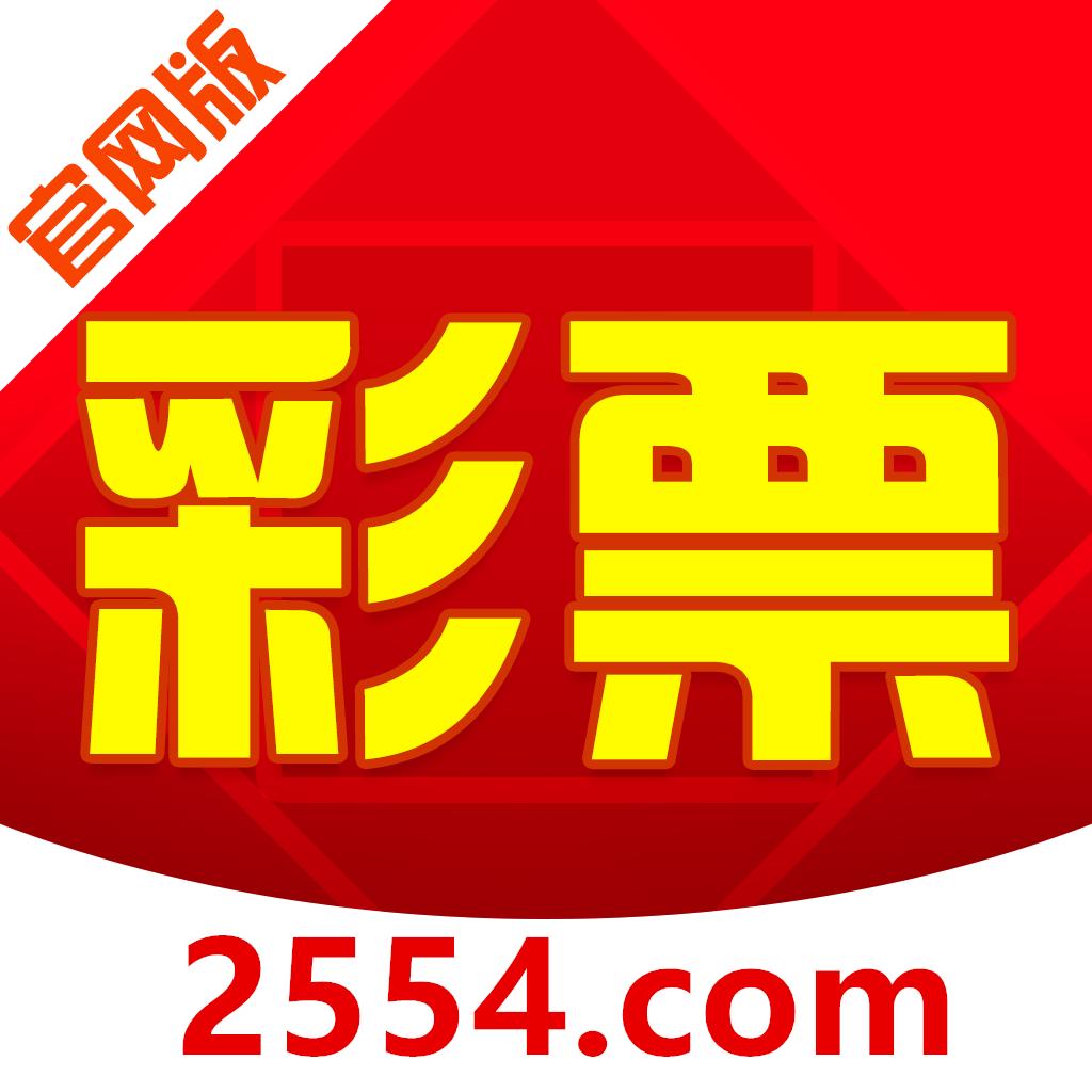 2554彩票 V1.19.126.1 安卓版