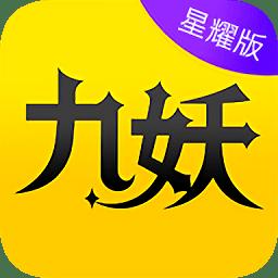 九妖游戏 V1.0.6 星耀版