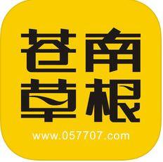 苍南草根 V1.0 苹果版