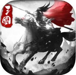 三国再临 V1.0 iOS版