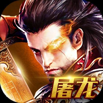 战神:屠龙战歌 V1.0 苹果版