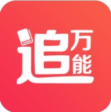 万能追书 V1.0.0 安卓版