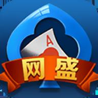 网盛棋牌 V1.0 安卓版