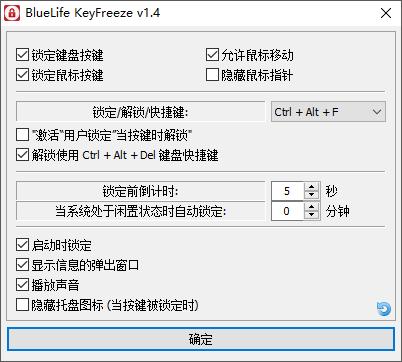 BlueLife KeyFreeze(键盘鼠标锁定工具)V1.4 绿色版_52z.com