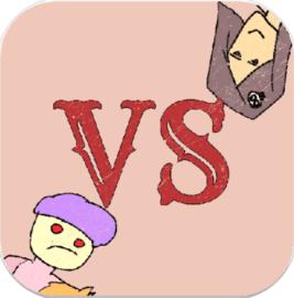 选择游戏:对决 V1.0 苹果版