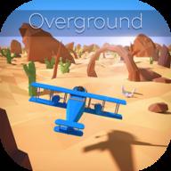 贴地飞行(overground) V1.02.5 安卓版