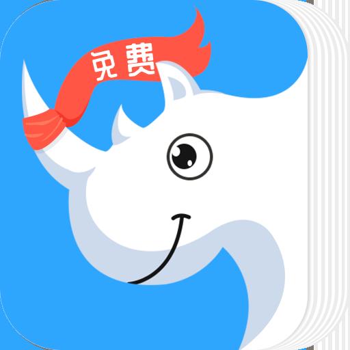 犀牛小说 V1.0 安卓版