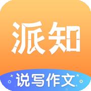 派知语文 V3.2.5 iPhone版