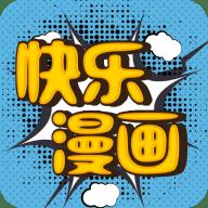 快乐漫画 V1.0.0 安卓版