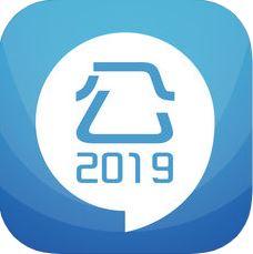 2019公务员考试 V5.2 苹果版