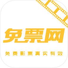 免票网 V2.1.6 安卓版
