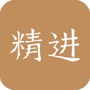 精进学堂 V1.9.10 iPhone版