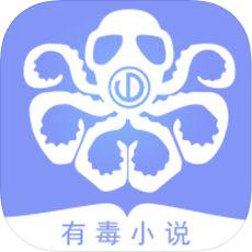 有毒小说 V1.0 苹果版