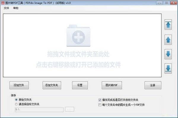 PDFdo Image To PDF截图