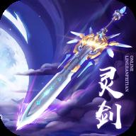 灵剑飞天 V0.1.27.16 安卓版
