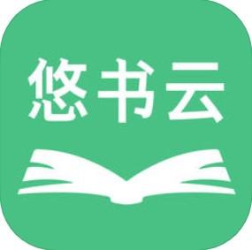 悠书云阅读 V3.0.2 苹果版