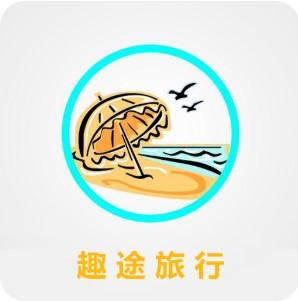 趣途旅行 V1.1.0 安卓版