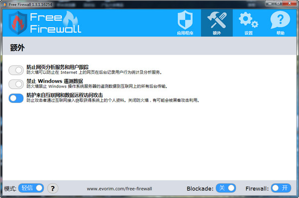 Evorim Free Firewall(很好用的免费防火墙软件)V2.2.1.0 官方版_52z.com