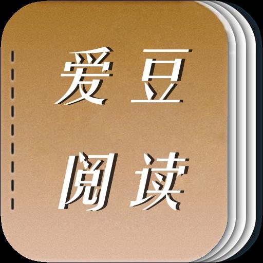 爱豆阅读 V1.2 安卓版
