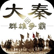 大秦之群雄争霸 V1.2.101 安卓版