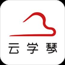 云学琴 V1.4.3 苹果版