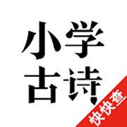 小学古诗 V1.8.4 安卓版