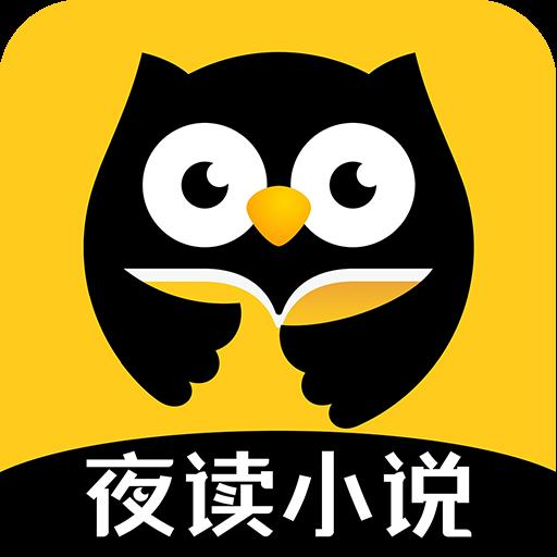 夜读小说阁 V4.0 安卓版