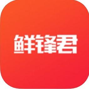 鲜锋君 V1.2.2 苹果版